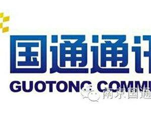 中国国通诚招加盟商
