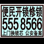 开换锁5556677