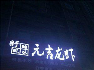 元吉龙虾开业了