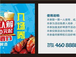 南湖佳苑售楼部7.18免费啤酒龙虾节圆满结束