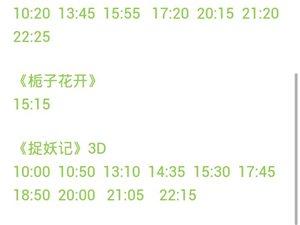 7.22南康大地�影城�影播放列表