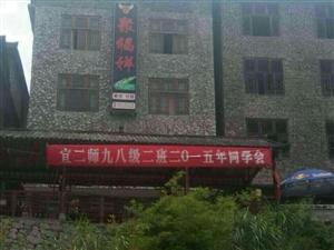 标题:兴文石海生态美食、吃货终极目标