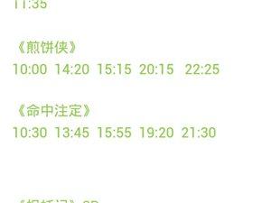 7.24南康大地�影城播放