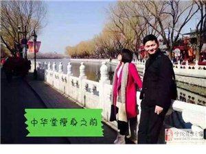 闺蜜老公篇:闺蜜的老公上半年用中华堂一个月居然瘦了10斤!!