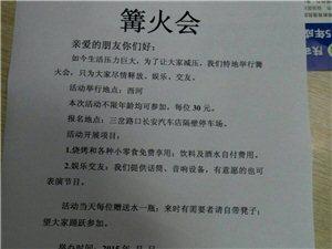 澄城县西河大桥下,篝火晚会@8月15日,下午7点开始。