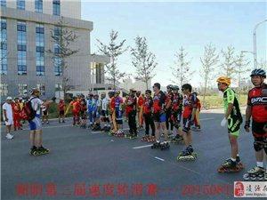 8月15日朝阳轮滑协会举行速度轮滑比赛