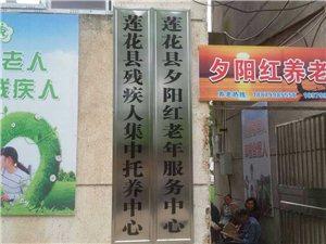 莲花县夕阳红养老院