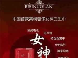 中國首款高端醫療消毒級別衛生巾招代理