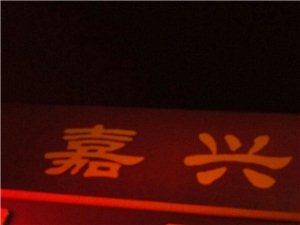 浙江宁波有老乡没?