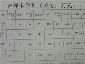 中国人寿新款意外短险卡隆重上市