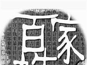 《百家姓》研究发现,竟有七成姓来源于洛阳偃师