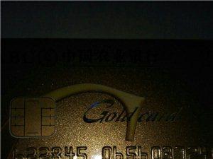 青年城提款机捡到农业银行卡一张