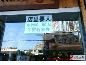 海城商家招聘促销员