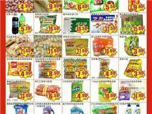 易购超市大特价