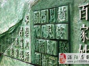 谁有皇家血统:中华姓氏12种来历溯源