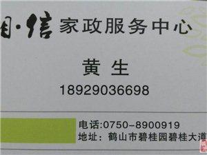 湘信家政服务中心