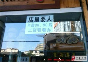 沛�h商家招聘促�N�T