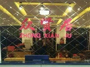 众贤居食府,位于澳门威尼斯人平台北关三环,南方家私往西50米路南,于2015年10月15日试营业开始,试营业期间,消费一百