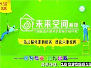 陕西未来空间装饰工程公司