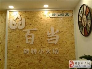 张家川百当转转火锅店今天开业了
