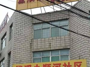 黛溪街道顺河社区康悦日间照料中心