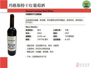 法国原装进口葡萄酒团购开始了