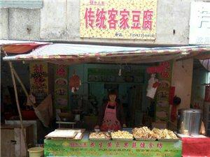 城南市场花生豆腐店