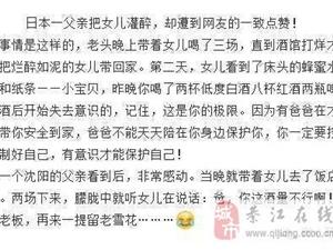 中国亲爹学日本老爸把女儿灌醉,结果。。。