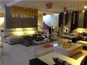 高士广东国亨家居是高士镇首家大型广东家具高中低销售一体实体店