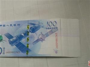 航天纪念钞
