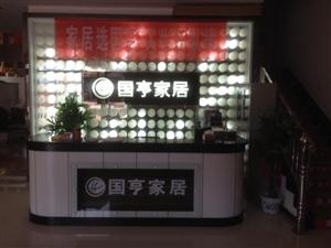 高士广东国亨家居欢迎您的光临
