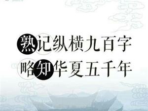 熟记纵横九百字,略知华夏五千年