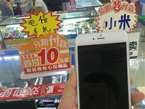 手机电脑分期付款