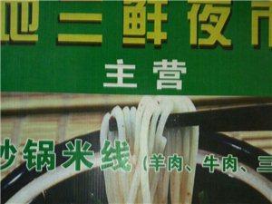 最好吃的三鲜米线