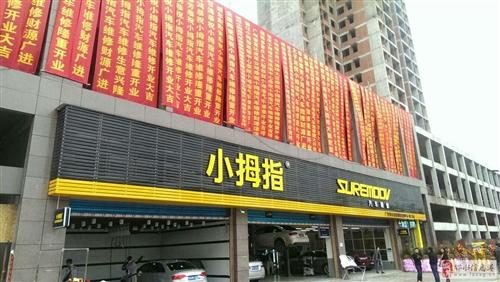 广安昊锐达汽车维修服务有限公司
