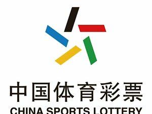 """""""中国体育彩票""""投注站诚邀加盟"""