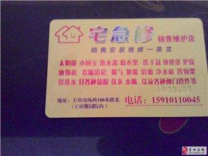青州水暖安裝維修