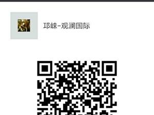 邛崃�C观澜国际业主群