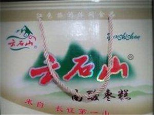 要吃就吃云石山酸棗糕(長征第一山)