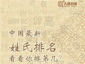 中国最新姓氏排名,看看你排第几?