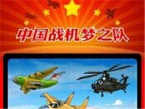 中国战机梦之队