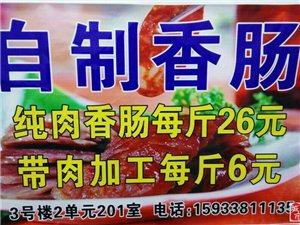 四川香肠加工制作,批发零售