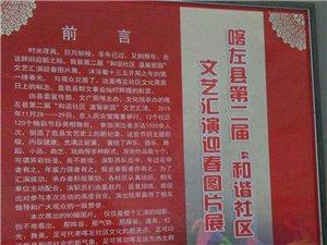 """辽宁省喀左县""""和谐社区"""