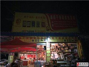 岳池鑫磊干杂配送中心