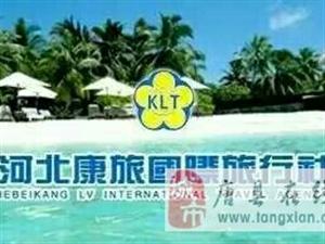 唐县康旅国际旅行社