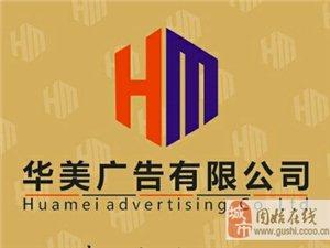 華美廣告公司