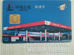 中石油中石化加油卡办卡优惠充值,ETC专用车道卡,鲁通卡 信联卡办理