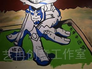 艺冉创意墙绘