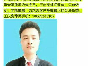 百姓律师,王庆亮律师法律服务