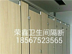 专业公共卫生间(厕所)隔断